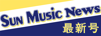 Sun Music News 最新号